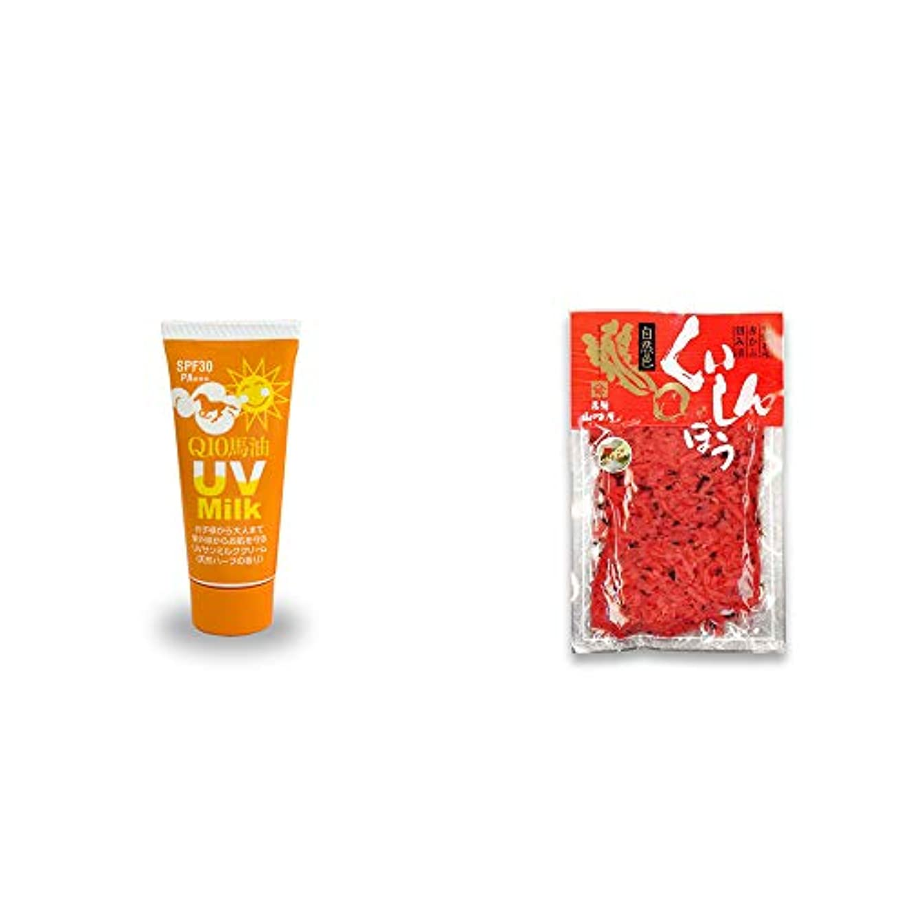 おばあさん日鮫[2点セット] 炭黒泉 Q10馬油 UVサンミルク[天然ハーブ](40g)?飛騨山味屋 くいしんぼう【小】 (160g)