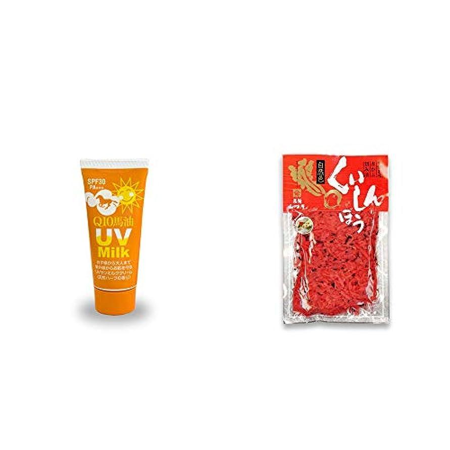 [2点セット] 炭黒泉 Q10馬油 UVサンミルク[天然ハーブ](40g)?飛騨山味屋 くいしんぼう【小】 (160g)