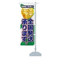 全国配送 のぼり旗 サイズ選べます(ショート60x150cm 右チチ)
