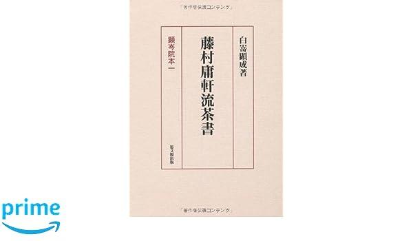 藤村庸軒流茶書―顕岑院本〈1〉 (...