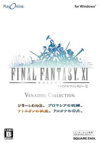 PlayOnline/FINAL FANTASY XI ヴァナ・ディール コレクション Windows版