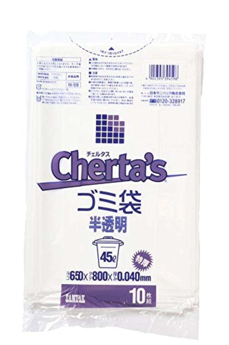 呼ぶパン鮫日本サニパック ゴミ袋 ゴミ箱用アクセサリ 白半透明 45L H59