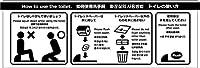 標識スクエア 「 トイレのマナー 和式 」 ヨコ・大【 プレート 看板 】 400x138㎜ CTK2101 6枚組