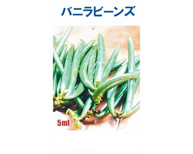 おっと野菜エンゲージメントアロマオイル バニラビーンズ 5ml エッセンシャルオイル 100%天然成分
