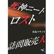 死神ニート/ロスト/訪問販売人 (新風舎文庫)