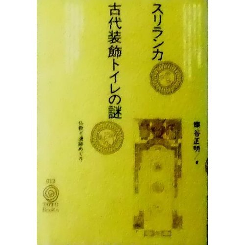 古代装飾トイレの謎―仏教と遺跡めぐり (TOTO Books)