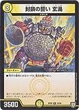 デュエルマスターズ新8弾/DMRP-08/14/R/封鎖の誓い 玄渦