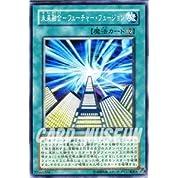 遊戯王カード 未来融合-フューチャー・フュージョン / デュエリストパック ヘルカイザー編(DP04)