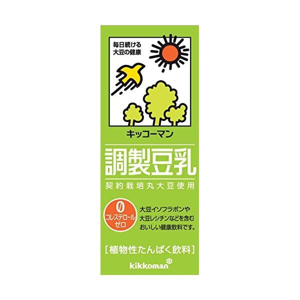 キッコーマン飲料 調製豆乳 200ml×18本の商品画像