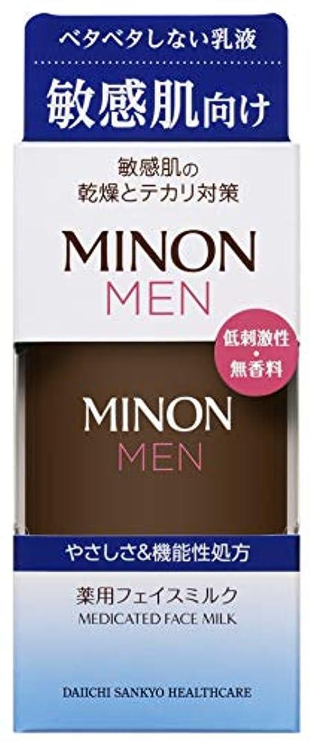 蛾ちらつき膨らませる【医薬部外品】 MINON MEN(ミノン メン) 薬用フェイスミルク【薬用ミルク】