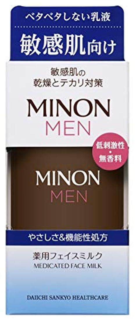強制孤独な満員【医薬部外品】 MINON MEN(ミノン メン) 薬用フェイスミルク【薬用ミルク】