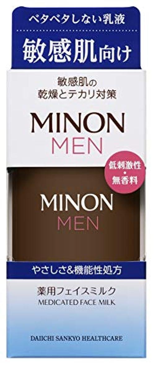 黒板を通して完璧な【医薬部外品】 MINON MEN(ミノン メン) 薬用フェイスミルク【薬用ミルク】
