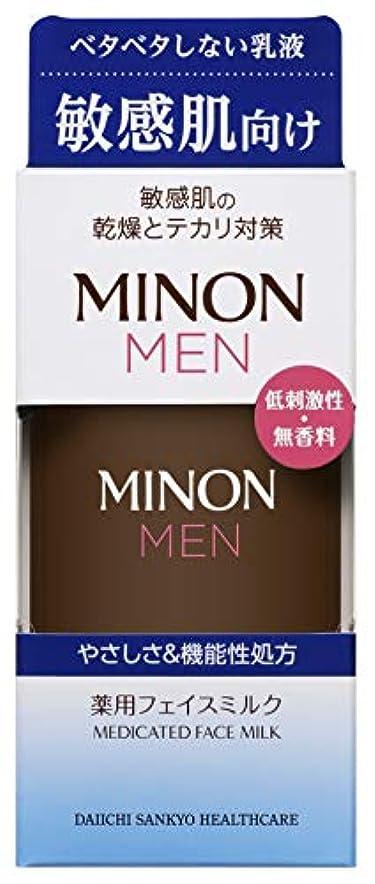 オゾン累積と遊ぶ【医薬部外品】 MINON MEN(ミノン メン) 薬用フェイスミルク【薬用ミルク】