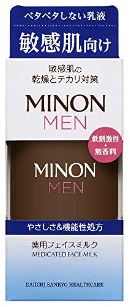 昼寝北方暖かく【医薬部外品】 MINON MEN(ミノン メン) 薬用フェイスミルク【薬用ミルク】