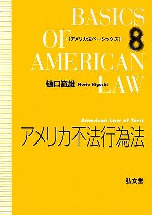 アメリカ不法行為法 (アメリカ法ベーシックス)の詳細を見る