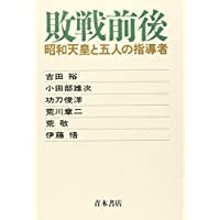 敗戦前後―昭和天皇と五人の指導者