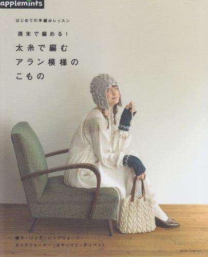 週末で編める!太糸で編むアラン模様のこもの―はじめての手編みレッスン (アサヒオリジナル 384)の詳細を見る