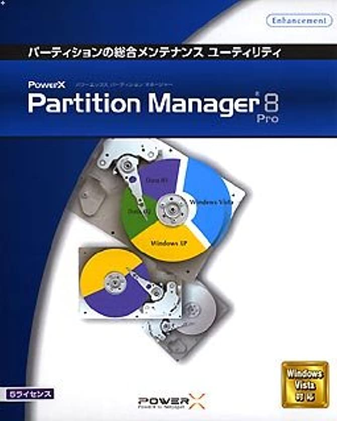 PowerX Partition Manager 8 Pro (Vista対応版) 5ライセンスパック