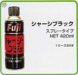 シャーシブラック・スプレー缶420ml/24本入(品番4001)富士化成
