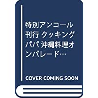 クッキングパパ沖縄料理―特別アンコール刊行 (プラチナコミックス)