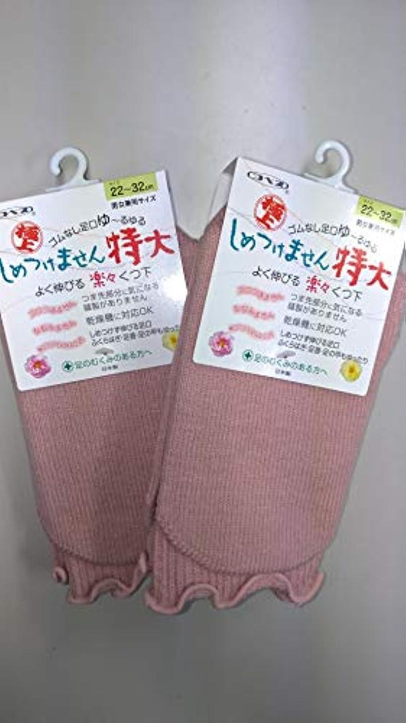 立ち寄る適度なバインド高齢者 靴下 介護用 特大 神戸生絲 むくみ 足首ゆったり 足口20~50cm 日本製 メンズ 紳士 レディース 婦人 2足組 (ピンク&ピンク)