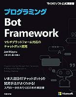 プログラミングBot Framework (マイクロソフト関連書)