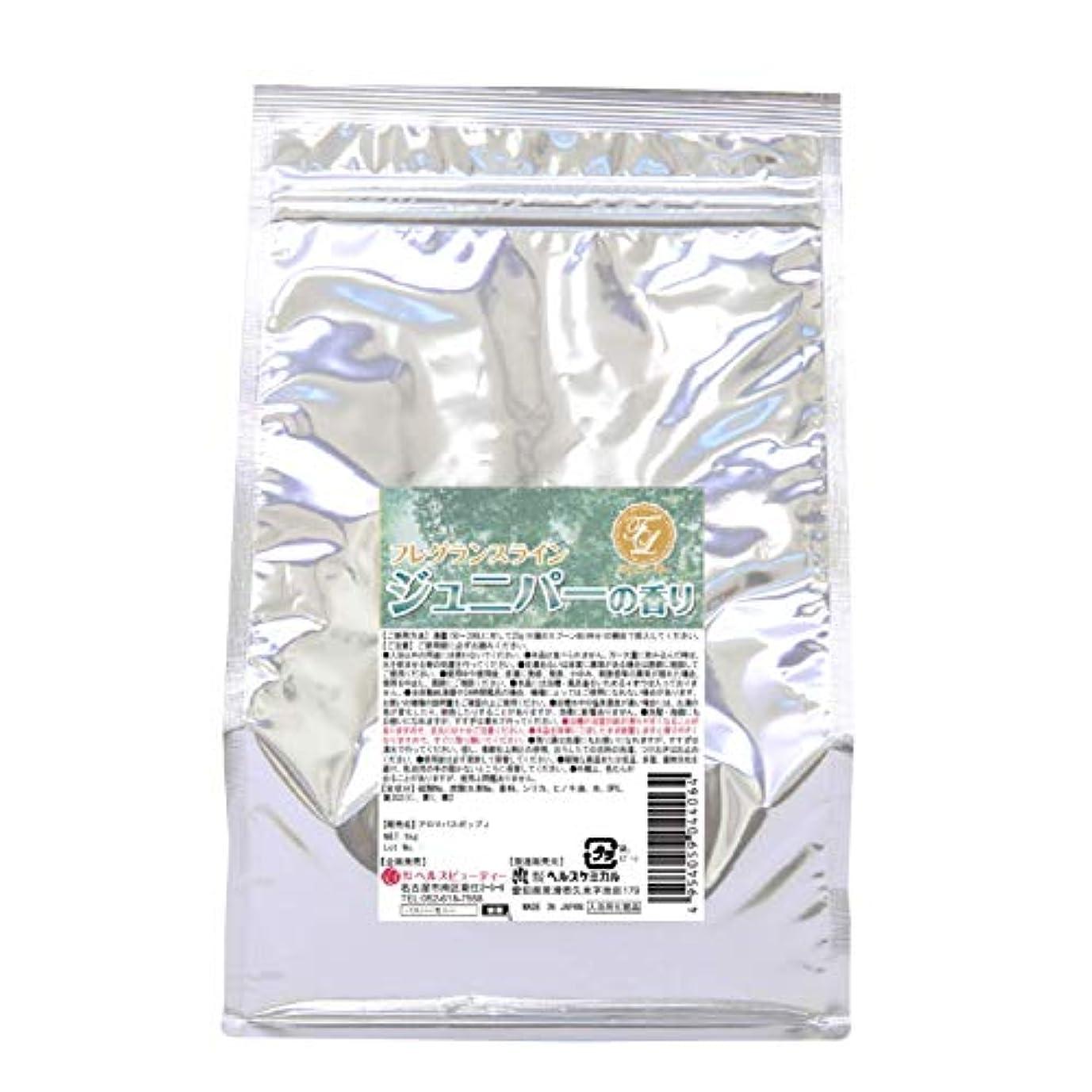 ほとんどの場合仮称凍る入浴剤 湯匠仕込 ジュニパーの香り 1kg 50回分 お徳用