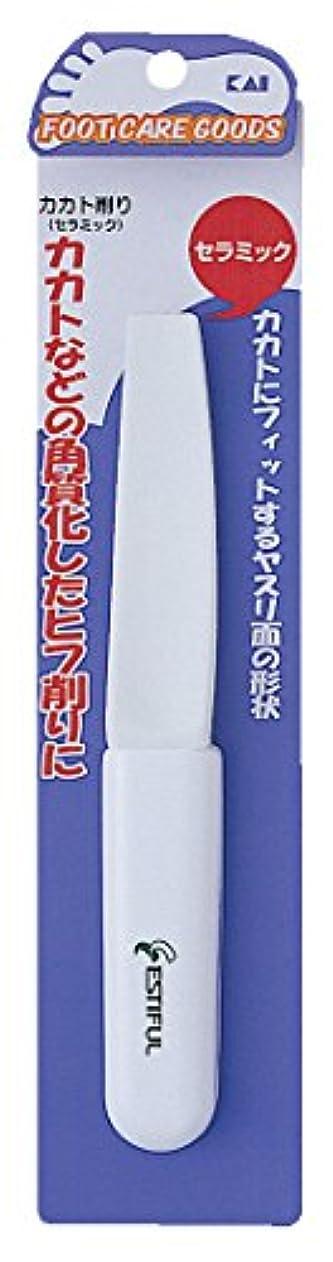 新鮮な寛容なイル貝印 かかと削り セラミック  HB1121