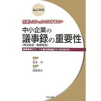 作成しなかったではすまない中小企業の議事録(株主総会・取締役会)の重要性 ―議事録等のサンプル書式例搭載CD‐ROM付き