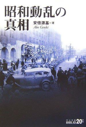 昭和動乱の真相 (中公文庫BIBLIO)の詳細を見る