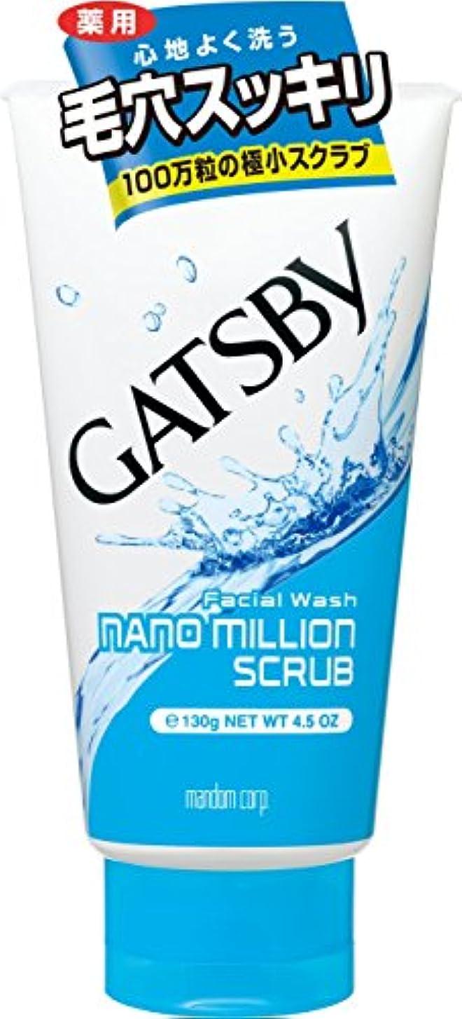 支払う物理的に閃光GATSBY (ギャツビー) 薬用フェイシャルウォッシュ ナノミリオンスクラブ (医薬部外品) 130g