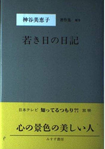 神谷美恵子著作集 (補巻1) 若き日の日記の詳細を見る