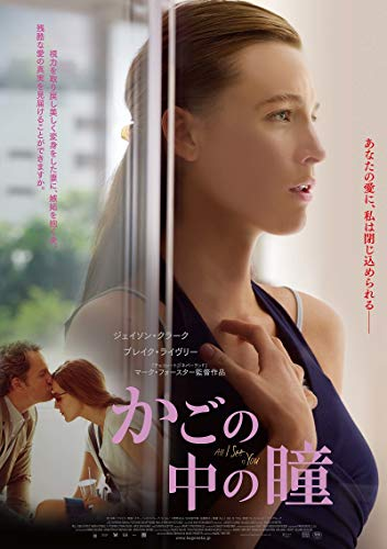【Amazon.co.jp限定】かごの中の瞳[DVD](非売品プレスシート付き)