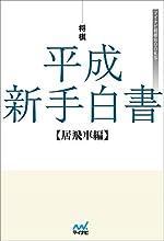 将棋 平成新手白書 居飛車編 (マイナビ将棋BOOKS)