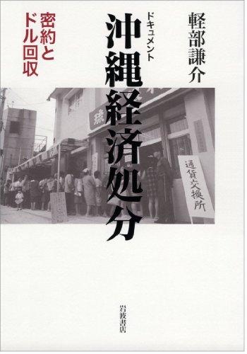 ドキュメント 沖縄経済処分――密約とドル回収の詳細を見る