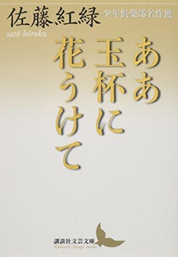 ああ玉杯に花うけて 少年倶楽部名作選 (講談社文芸文庫)