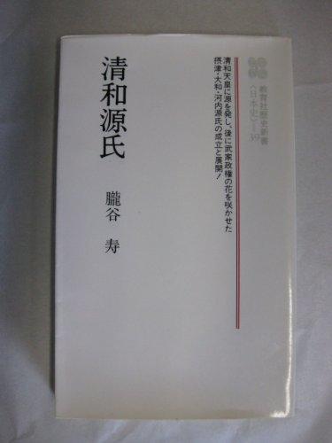清和源氏 (教育社歴史新書 日本史 39)