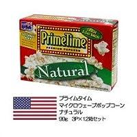 434-011 プライムタイム (PrimeTime) マイクロウェーブポップコーン ナチュラル 99g 3P×12箱セット