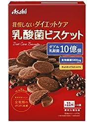 リセットボディ 乳酸菌ビスケット ココア味 92g