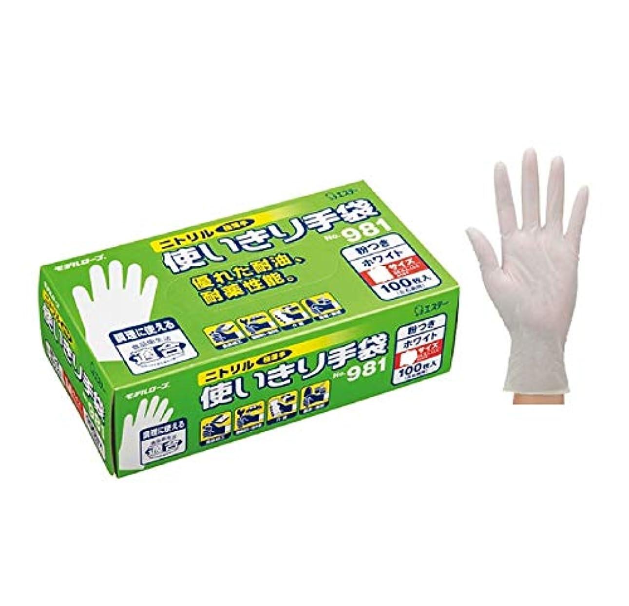 木製喜劇自動的にエステー ニトリル手袋/作業用手袋 [粉付 No981/M 12箱]