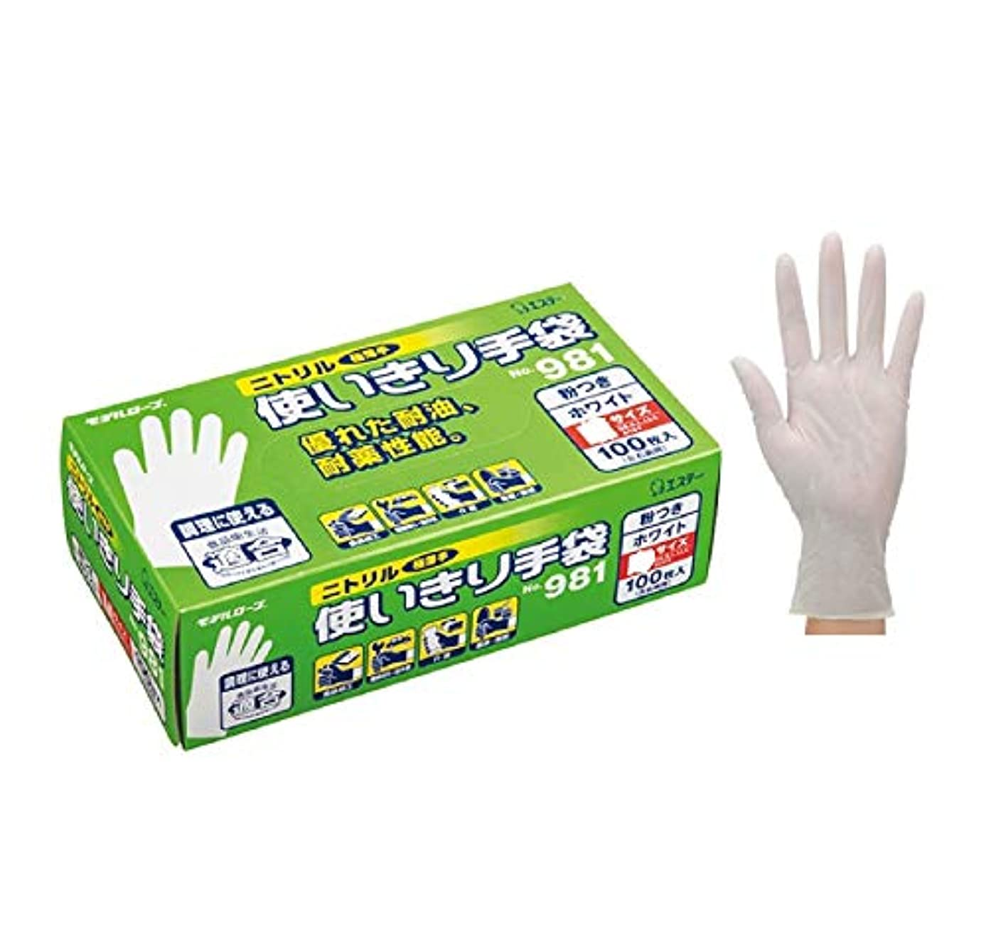 野望非効率的な上下するエステー ニトリル手袋/作業用手袋 [粉付 No981/M 12箱]
