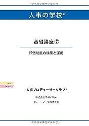 人事の学校  基礎講座7 評価制度の構築と運用