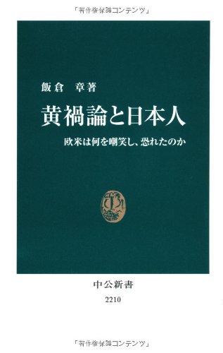 黄禍論と日本人 - 欧米は何を嘲笑し、恐れたのか (中公新書)の詳細を見る