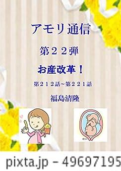 [福島清隆]のアモリ通信第22弾: お産改革!
