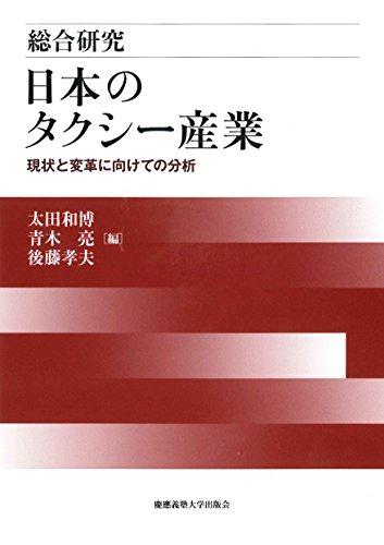 総合研究 日本のタクシー産業:現状と変革に向けての分析