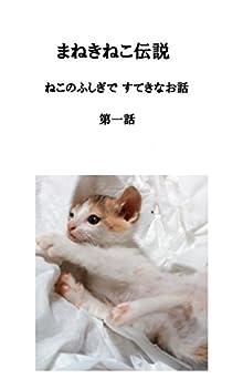 まねき猫伝説: ねこのふしぎで素敵なお話