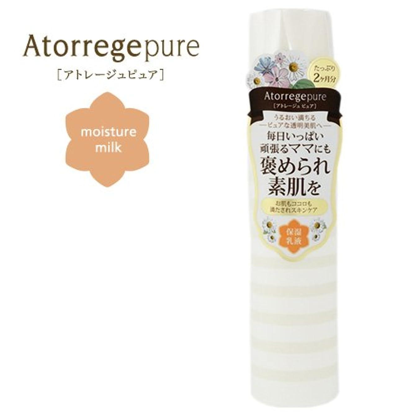 絡まる局ブラインドアトレージュピュア モイスチュアミルク (保湿乳液) 120mL