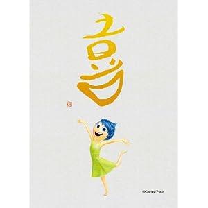 【Amazon.co.jp限定】インサイド・ヘッド マイクロファイバー 喜(ヨロコビ)