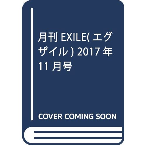 月刊EXILE(エグザイル) 2017年 11 月号 [雑誌]
