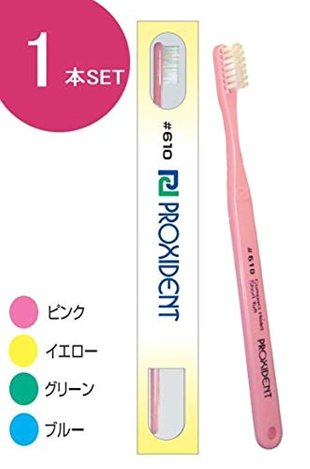 コンピューターを使用する未就学発信プローデント プロキシデント コンパクトヘッド ショートタフト 歯ブラシ #610 (1本)